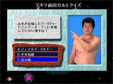格闘王・前田日明のCD-ROM!「オレがこんなに強いのも アキラ前田のク...  山本が出場した