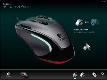 Logicool「Gaming Mouse G300」7